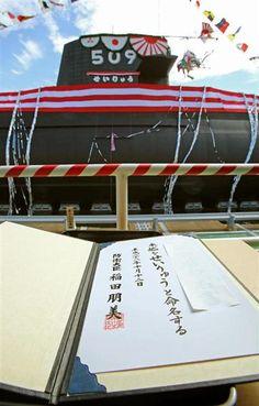 三菱重工神戸造船所で進水式が行われた海上自衛隊の潜水艦「せいりゅう」。命名書には「本艦をせいりゅうと命名する」と稲田防衛相の署名があった=12日午前、神戸市兵庫区(彦野公太朗撮影)【キヤノン EOS-1D X:EF16-35mm F2.8L IS USM】