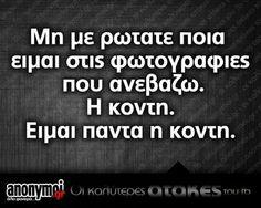 Ρ Best Quotes, Funny Quotes, Sarcasm Humor, Greek Quotes, Jokes, Sayings, Funny Things, Humor, Funny Shit