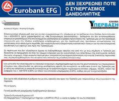Αντιγραφάκιας: EUROBANK : Ο ΣΥΝΕΡΓΑΣΙΜΟΣ ΔΑΝΕΙΟΛΗΠΤΗΣ ΔΕΝ ΞΕΧΡΕΩΝ...