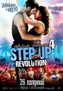 Step up all in free movies.
