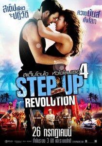 Step up 2 movie free download in hindi mp4 megazoneshoptk0.