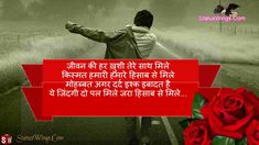 motivational quotes in hindi for life, hindi quotes about life and love, beautiful quotes on life in hindi, beautiful quotes on life,