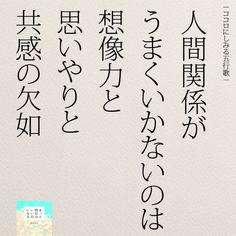人間関係がうまくいかない理由 | 女性のホンネ川柳 オフィシャルブログ「キミのままでいい」Powered by Ameba