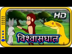 Cat and Monkey Story (बिल्लियां और चालाक बंदर) | Moral Stories | Hindi Animated Stories For Kids - YouTube
