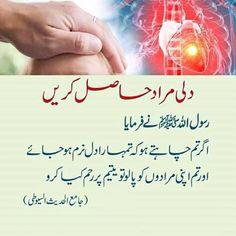 Yateem par raham karo Islam Hadith, Allah Islam, Quran Quotes Inspirational, Islamic Quotes, Urdu Quotes, Quotations, Learn Quran, Word 2, Urdu Words