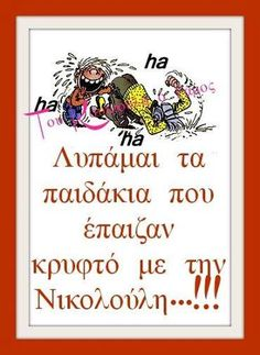 Theory, Greek, Words, Funny, Quotes, Quotations, Funny Parenting, Greece, Hilarious