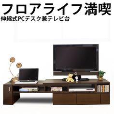 Rakuten: A low desk for PCs! Expansion and contraction TV stand  PC desk L character low type PC desk TV tv low board living ◆◆ AV storing- Shopping Japanese products from Japan