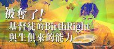 . 2010 - 2012 恩膏引擎全力開動!!: 被奪了!基督徒的Birth Right與生俱來的能力