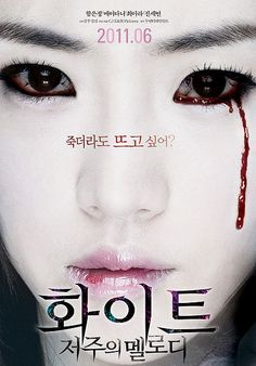 White The Melody of the Curse (2011)  Korea
