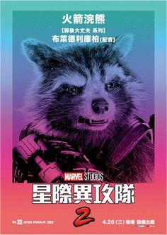 Décidément, la promotion du second volet des aventures des Gardiens de la Galaxie n'en finit pas, à tel point que le film de James Gunn peut d'ores et déjà reporter le prix du long métrage ayant eu le plus d'éléments publicitaires. E....