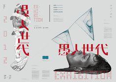 Collection # 3  Kuo-Chun Tseng | 2011/04 - 2012/03 愚人世代 foolish generation 概念展   右圖原創Samuel Green (fffound)