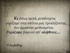 Greek Quotes, Philosophy, Tattoo Quotes, Literature, Poems, Mindfulness, Motivation, Sayings, Life