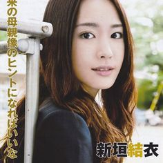 Yui's beautiful imege❗️ 将来の母親像についてのメッセージに「澄みきった美」を感じる。 #新垣結衣 #gakki #新垣結衣好きな人と繋がりたい
