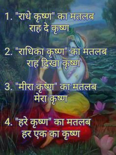 Get Info About All Types Of Yoga In Hindi With Pictures,Definition Of Yoga In Hindi,Yoga For Health And Fitness In Hindi,Simple Asanas for Slim Body Krishna Quotes In Hindi, Radha Krishna Love Quotes, Lord Krishna Images, Radha Krishna Pictures, Krishna Photos, Hindi Quotes, Krishna Temple, Krishna Leela, Jai Shree Krishna