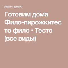 Готовим дома Фило-пирожкитесто фило • Тесто (все виды)
