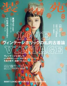 装苑 soen 2016/08 cover