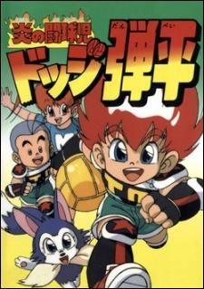 Honoo no Toukyuuji: Dodge Danpei (Bola de Dan)