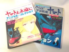 Two Book Set Be Forever Yamato Animation Cell Collection