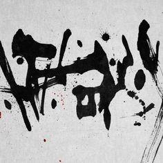 州云無 禅語 禅書 書道作品 zen zenwords calligraphy