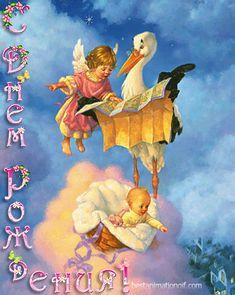 С Днем Рождения! ангел и аист - анимационные картинки и gif открытки
