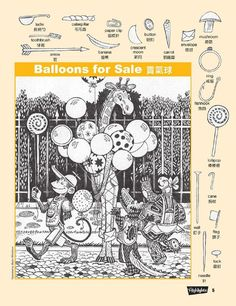 新益智尋寶圖(2)Hidden Pictures Puzzles (New), 2 - 遊戲書/迷宮/找找看, Highlights, 9789574456727