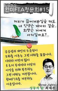 최재천의 한미FTA 청문회 #15