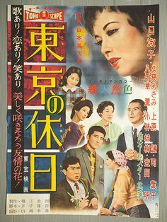 東京の休日 (1958年の映画)