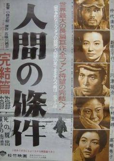The Human Condition III: A Soldier's Prayer (1961)Stars: Tatsuya Nakadai, Michiyo Aratama, Tamao Nakamura, ~  Director: Masaki Kobayashi