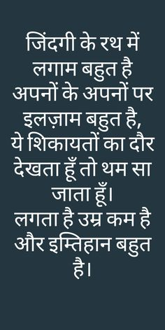 Kya bollu Ab Jab Zamana hi Ek exam hai. What's Up Quotes, New Love Quotes, Hindi Quotes Images, Hindi Words, Good Thoughts Quotes, Real Life Quotes, Inspirational Quotes About Love, Reality Quotes, Daily Quotes