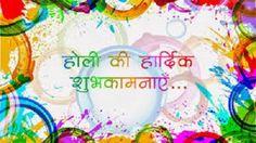 Holi Messages in Hindi. Wish your loved ones a very happy Holi in the Hindi language. गुझिया की मिठास, रंगों का त्योहार, मुबारक हो आपको होली का त्योहार्।