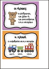 ta meri miaw istorias4 Speech Therapy, Fairy Tales, Projects To Try, Classroom, Teaching, Activities, Writing, Education, School