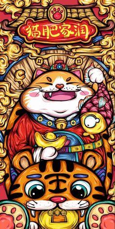 Japanese Pop Art, Japanese Artwork, Images Graffiti, Graffiti Art, Graffiti Wallpaper, Graphic Wallpaper, Illustrations, Graphic Illustration, Tiger Art