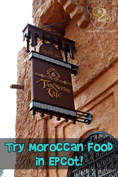 If you've never had Moroccan food, try Tangierine Cafe in Epcot!  A reader says it tastes a lot like Greek food.