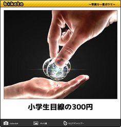 小学生目線の300円