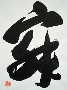 japanese calligraphy gallery | School of SHODO 〜The Art of Traditional Japanese Calligraphy〜