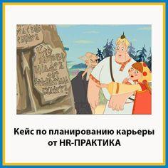 В рамках консультаций по планированию карьеры мы не готовим письменные заключения - как правило, даем устные рекомендации. Но бывают исключения -  заказчик попросил заключение в письменной форме. Так появился материал для этого кейса. http://hr-praktika.ru/blog/career/kejs-planirovanie-karery/