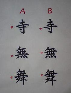 質問にお答えします(^O^)/   筆文字らおろ☆の筆遊び Japanese Language Learning, Chinese Calligraphy, Note Taking, Beautiful Hands, Art Lessons, Digital Art, Knowledge, Notes, Lettering