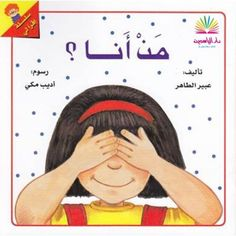 Play & Learn the Arabic Language. Teach your kids the Arabic Alphabet. Grow your Arabic educational business. Find Best Arabic school resources at Opinion Writing, Arabic Language, Animal Books, Learning Arabic, Biochemistry, School Resources, Cover Pages, Teaching Kids, Kids Playing
