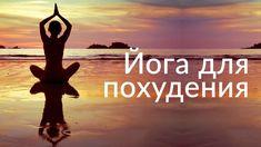 Йога - тренировки от которых не потеют. Комплекс йоги для начинающих 12 упражнений смотри в блоге. Yoga Fitness, Fitness Tips, Health Fitness, Good Pranks, Gym Workout Tips, My Yoga, Meditation, Challenges, World