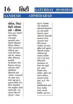 """Dholera SIR & GIFT will be """"lovable"""" cities says Chief Minister Anandiben Patel"""