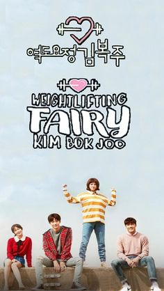 Weightlifting Fairy Kim Bok-joo (Hangul: 역도요정 김복주; RR: Yeokdo-yojeong Gim Bok-ju) is a 2016-2017 South Korean television series starring Lee Sung-kyung in the title role. It is a coming-of-age sports drama, inspired by the life of Olympic gold-medalist Jang Mi-ran.  Also starring Nam Joo-hyuk, Lee Jae-yoon and Kyung Soo-jin.  Eps: 16