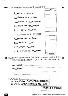 41 (494x700, 139Kb) Russian Language, Sheet Music, Words