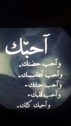 110 Best احبك موت حبيبي H Images Arabic Quotes Arabic Words