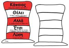 Picture Creative Kids, Grammar, Language, Teaching, Education, School, Greek, Classroom, Ideas