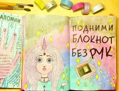 #уничтожьменя #керисмит #wtj #wreskthisjournal #kerysmit #идеи #блокнот #космос #волшебство #девушка #единорог #звёзды