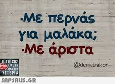 Find images and videos about greek quotes and greek on We Heart It - the app to get lost in what you love. Funny Greek Quotes, Greek Memes, Funny Picture Quotes, Funny Quotes, Speak Quotes, Text Quotes, Wall Quotes, Funny Statuses, Laughing Quotes