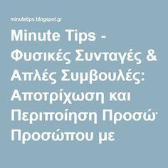 Minute Tips - Φυσικές Συνταγές & Απλές Συμβουλές: Αποτρίχωση και Περιποίηση Προσώπου με Κουρκουμά