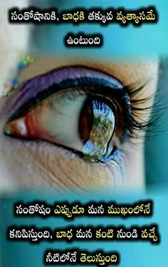s Clothing Children's Clothing Friendship Quotes In Telugu, Love Quotes In Telugu, Telugu Inspirational Quotes, Morning Inspirational Quotes, Love Meaning Quotes, Meant To Be Quotes, Life Lesson Quotes, Learning Quotes, Life Lessons