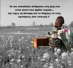 Greek Quotes, Poem, First Love, Angel, Feelings, Motorbikes, A Poem, Poems, Poetry