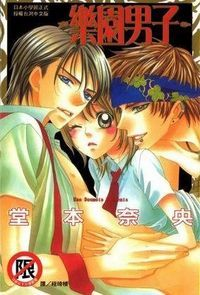 Beast Harem (4.61, complete, 3 ch) Youko is a normal high school girl attending an all boys school recently turned coed. She is the only female in her class! She is being constantly teased by her classmates, especially by Mastsushima, who she hates the most! She is in love with Narumiya, the nice boy who defended her from the other boys. But if Youko loves is Narumiya, why does she finds it so hard to stay away from Mastsushima, who she 'hates the most'?